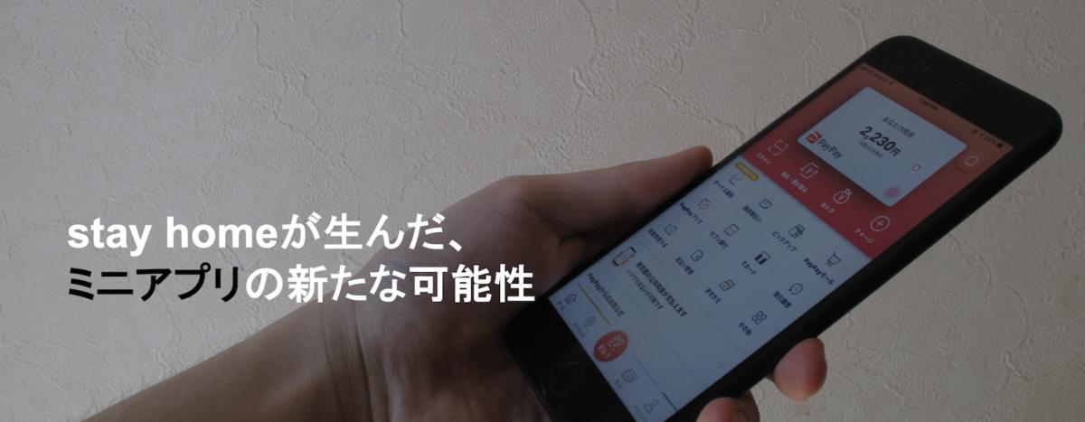 アプリのその先「ミニアプリ」とコロナの関係